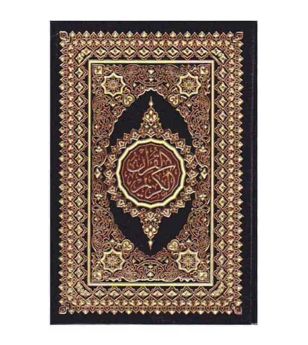 Mushaf – Black Cover