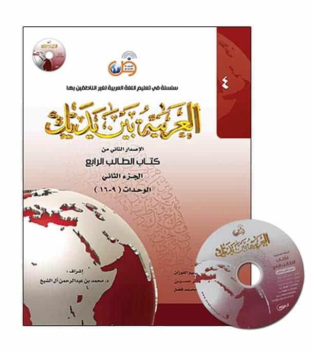 Arabic Between Your Hands Textbook: Level 4, Part 2