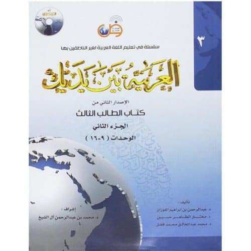 Arabic Between Your Hands Textbook: Level 3, Part 2