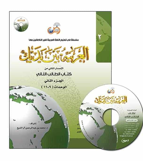 Arabic Between Your Hands Textbook: Level 2, Part 2