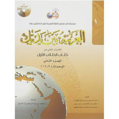 Arabic Between Your Hands Textbook: Level 1, Part 2