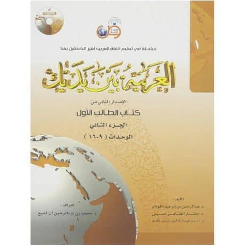 Arabic Between Your Hands Textbook: Level 1, Part 2