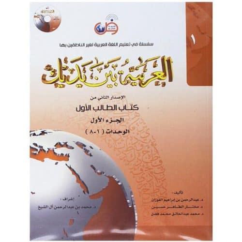 Arabic Between Your Hands Textbook: Level 1, Part 1