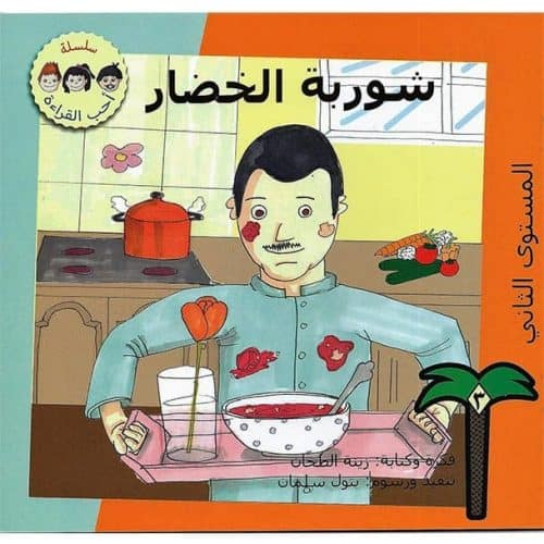 Abssy's Day Arabic Educational Story Book Abssy and Fattum Series (يوم عبسي) by Zena Al Tahhan