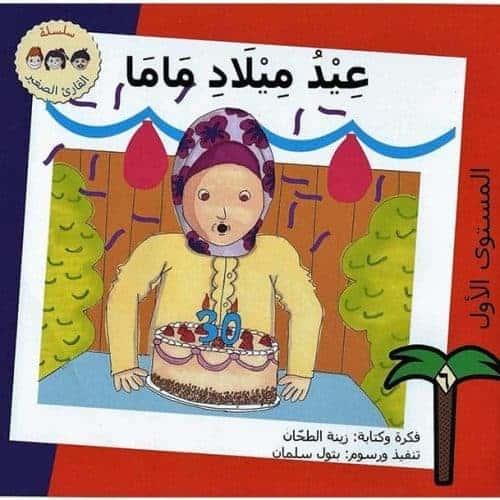 Mum's Birthday (عيد ميلاد ماما) by Zena Al Tahhan