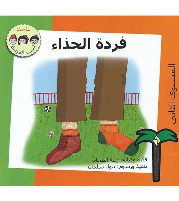 Fardat Alhitha'a (the Shoe) فردة الحذاء by Zena Al Tahhan