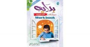 Bidaya Workbook By Ahmad Alsheikhy