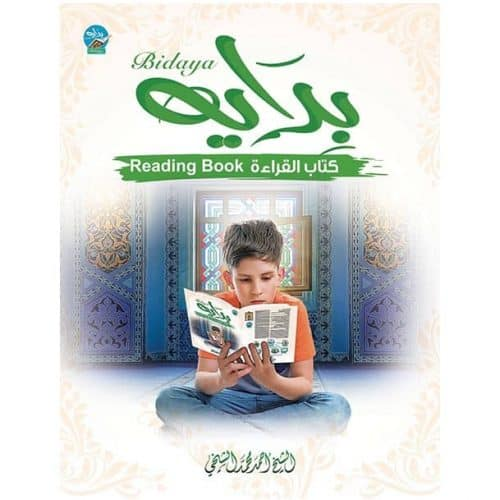 Bidaya Reading Book by Shekh Ahmad AlSheikhi