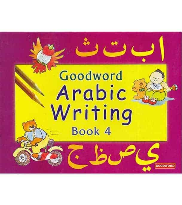 Goodword Arabic Writing Book 4 By M. Harun Rashid