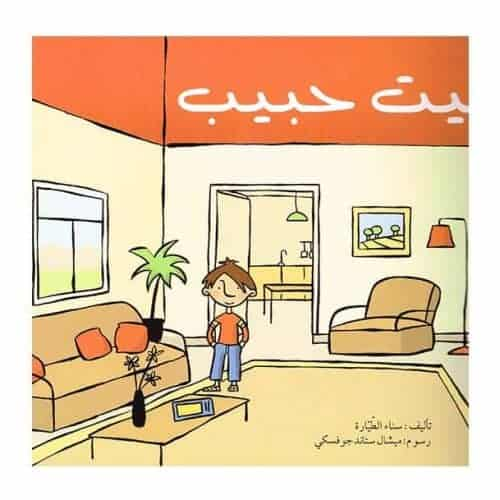 Habib's House بيت حبيب (Workbook) by سناء الطيارة
