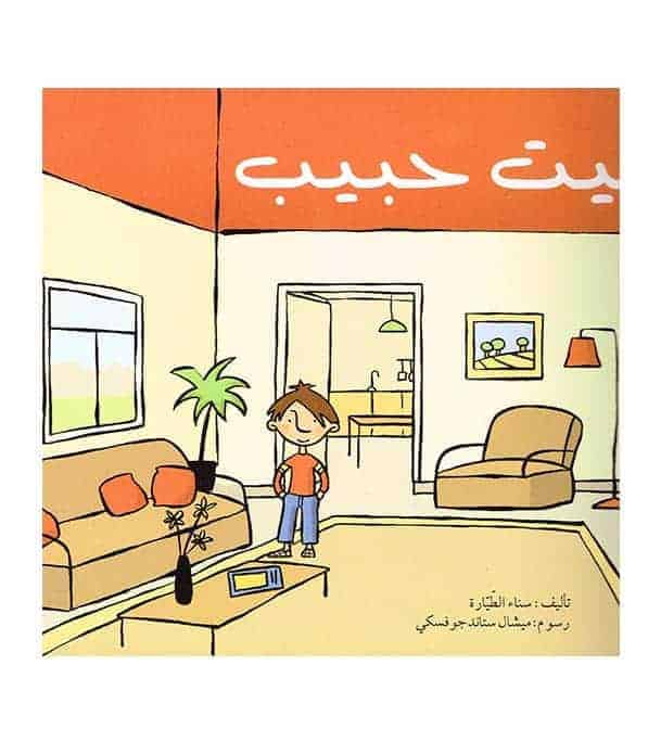 Habib's House بيت حبيب (Workbook) by سناء الطيارة