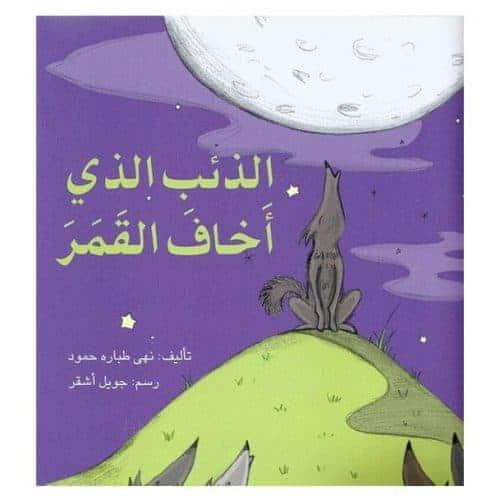 The Wolf That Scared The Moon الذئب الذي أخاف القمر