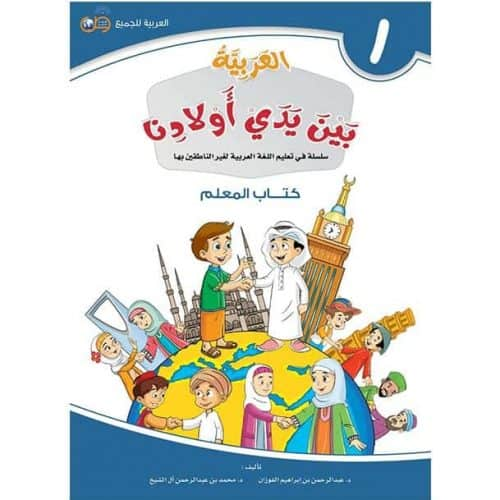 Arabic Between Our Children's Hands Teacher Book: Level 1