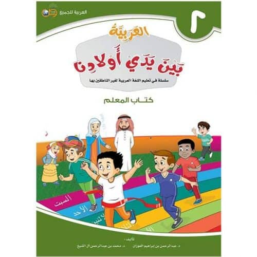 Arabic Between Our Children's Hands Teacher Book: Level 2