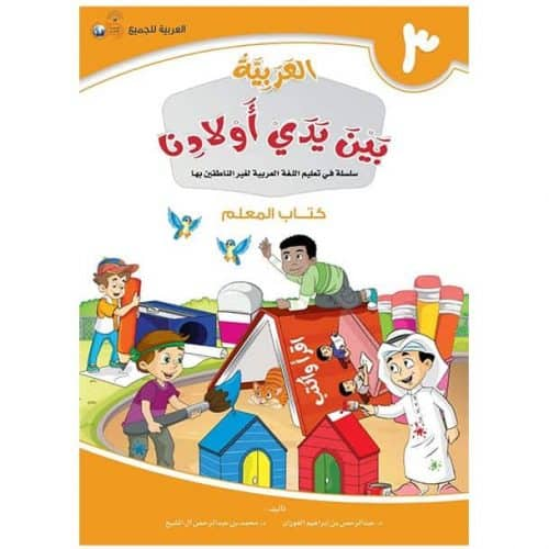 Arabic Between Our Children's Hands Teacher Book: Level 3