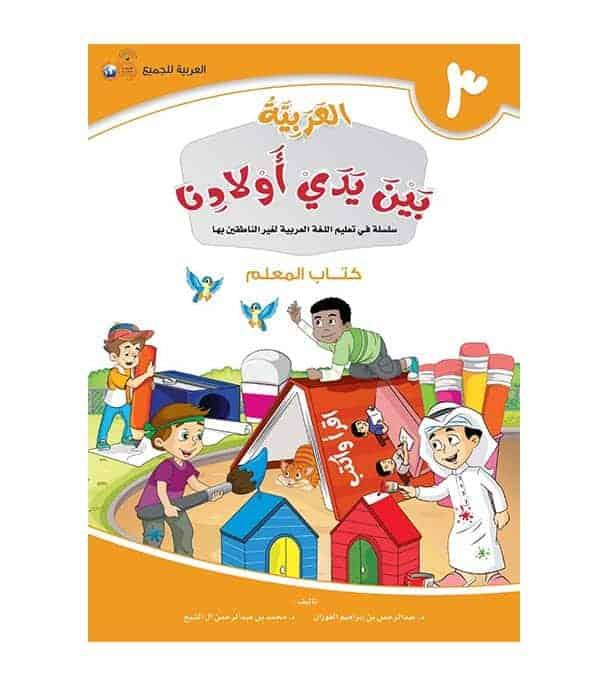 Arabic Between Our Children's Hands Teacher Book: Level 3