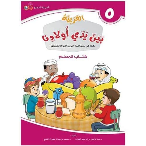 Arabic Between Our Children's Hands Teacher Book: Level 5
