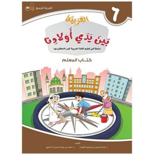 Arabic Between Our Children's Hands Teacher Book: Level 6