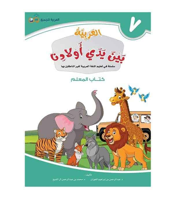 Arabic Between Our Children's Hands Teacher Book: Level 7