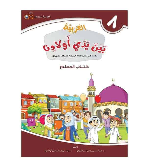 Arabic Between Our Children's Hands Teacher Book: Level 8
