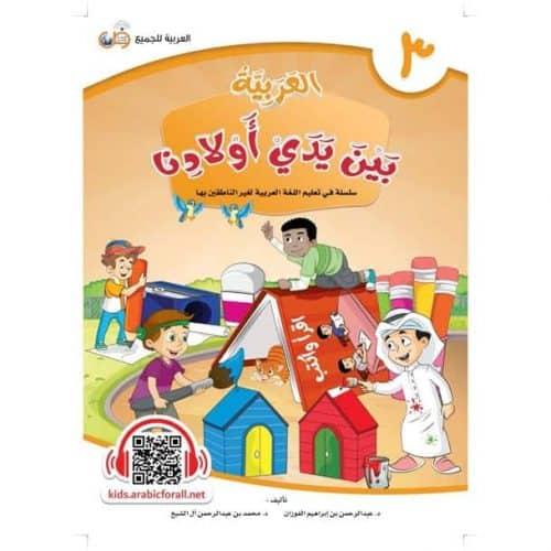 Arabic Between Our Children's Hands Student Book: Level 3