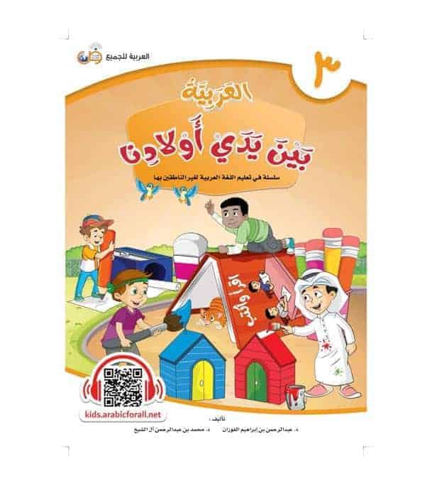 Arabic Between Our Children's Hands Student Book: Level 3