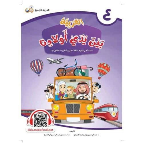 Arabic Between Our Children's Hands Student Book: Level 4