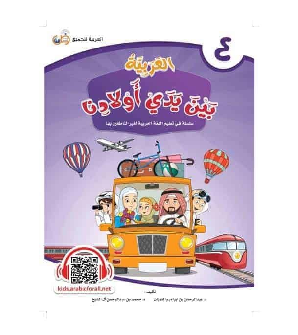 Arabic Between Our Children's Hands Student Book: Level 4