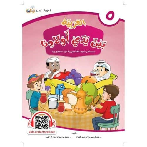 Arabic Between Our Children's Hands Student Book: Level 5