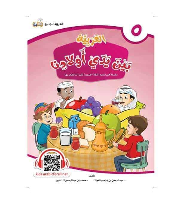 Arabic Between Our Children's Hands Student Book: Level 5