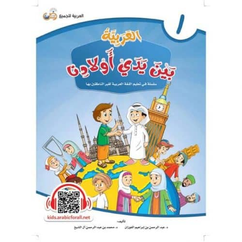 Arabic Between Our Children's Hands Student Book: Level 1