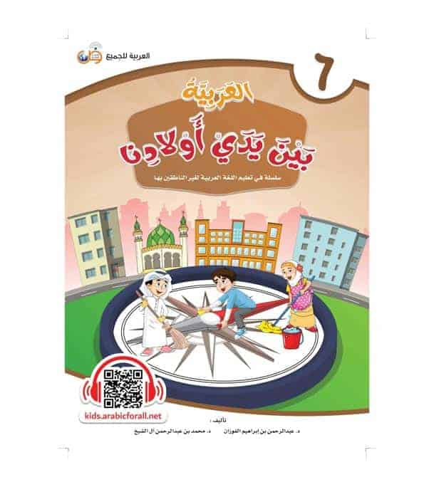 Arabic Between Our Children's Hands Student Book: Level 6