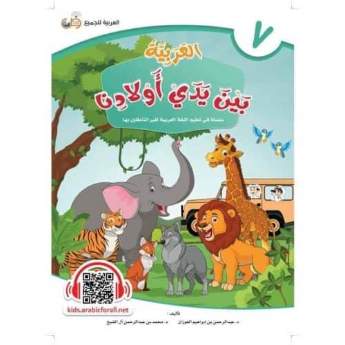 Arabic Between Our Children's Hands Student Book: Level 7