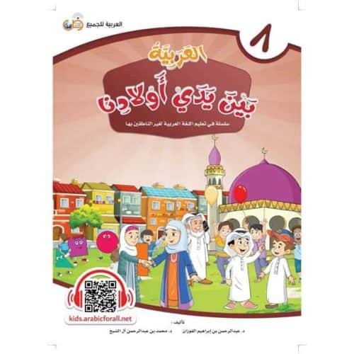 Arabic Between Our Children's Hands Student Book: Level 8