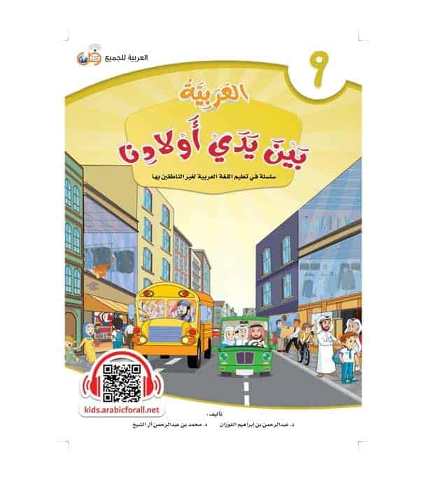 Arabic Between Our Children's Hands Student Book: Level 9