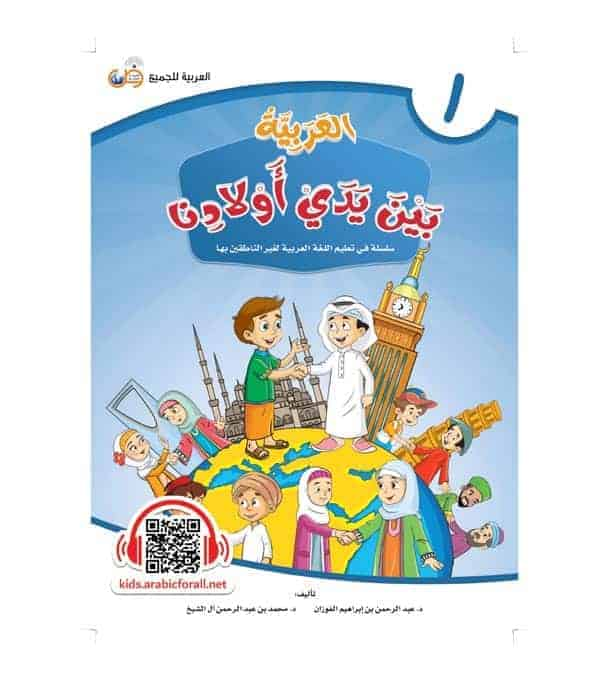 Arabic Between Our Children's Hands Student Book: Level 1