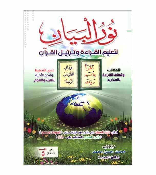 Book: Nour Al Bayan - نور البيان By Tariq Al-Saeed - طارق السعيد
