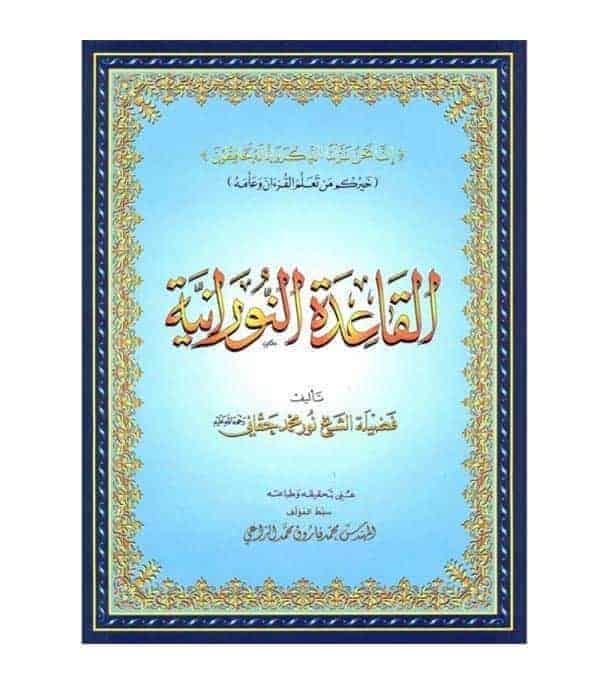 Book: Al-Qaidah An-Noraniah - القاعدة النورانية By Sheikh Noor Mohammed Haqqani